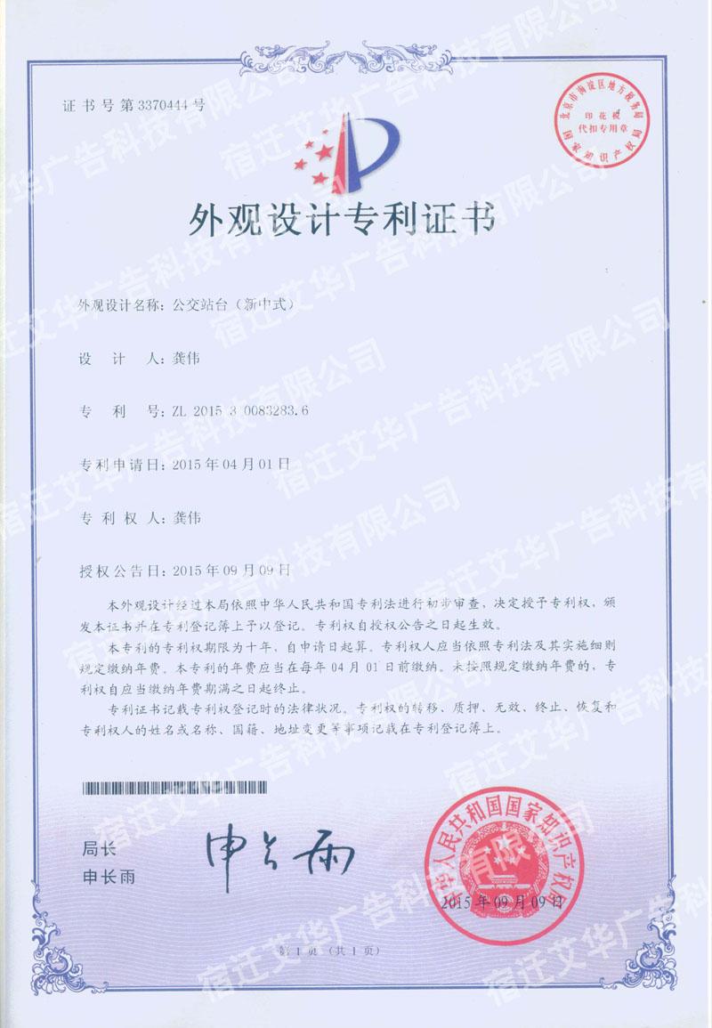 外观专利--新中式