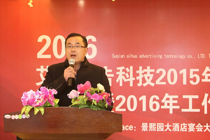 艾华广告科技2016年度总经理年会致辞(图1)
