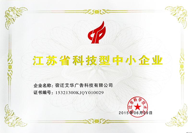 江苏省科技型企业证书