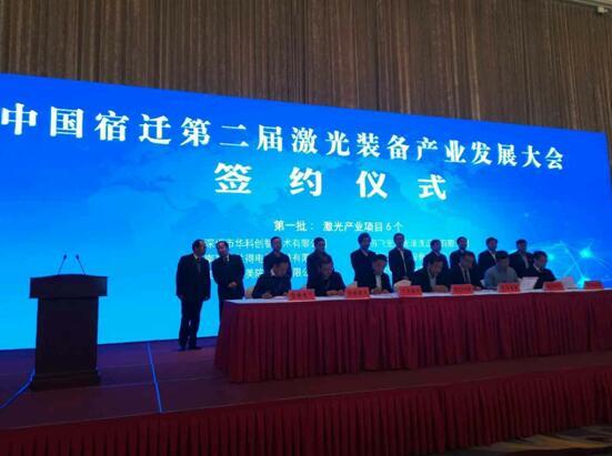 热烈祝贺江苏艾华美陈科技有限公司入驻激光产业园(图3)