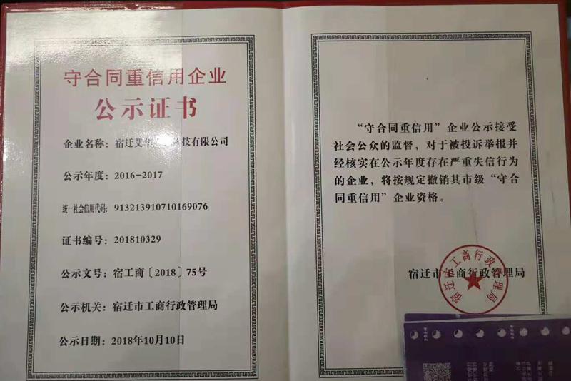 """热烈祝贺艾华美陈公司荣获2016-2017年度""""重合同守信用企业""""(图3)"""