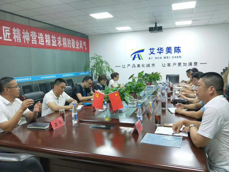 贺艾华美陈企业技术研究开发中心正式成立!(图2)