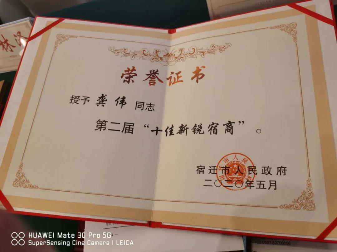 """祝贺艾华美陈科技有限公司总经理龚伟先生荣获""""十佳新锐宿商""""荣誉(图6)"""