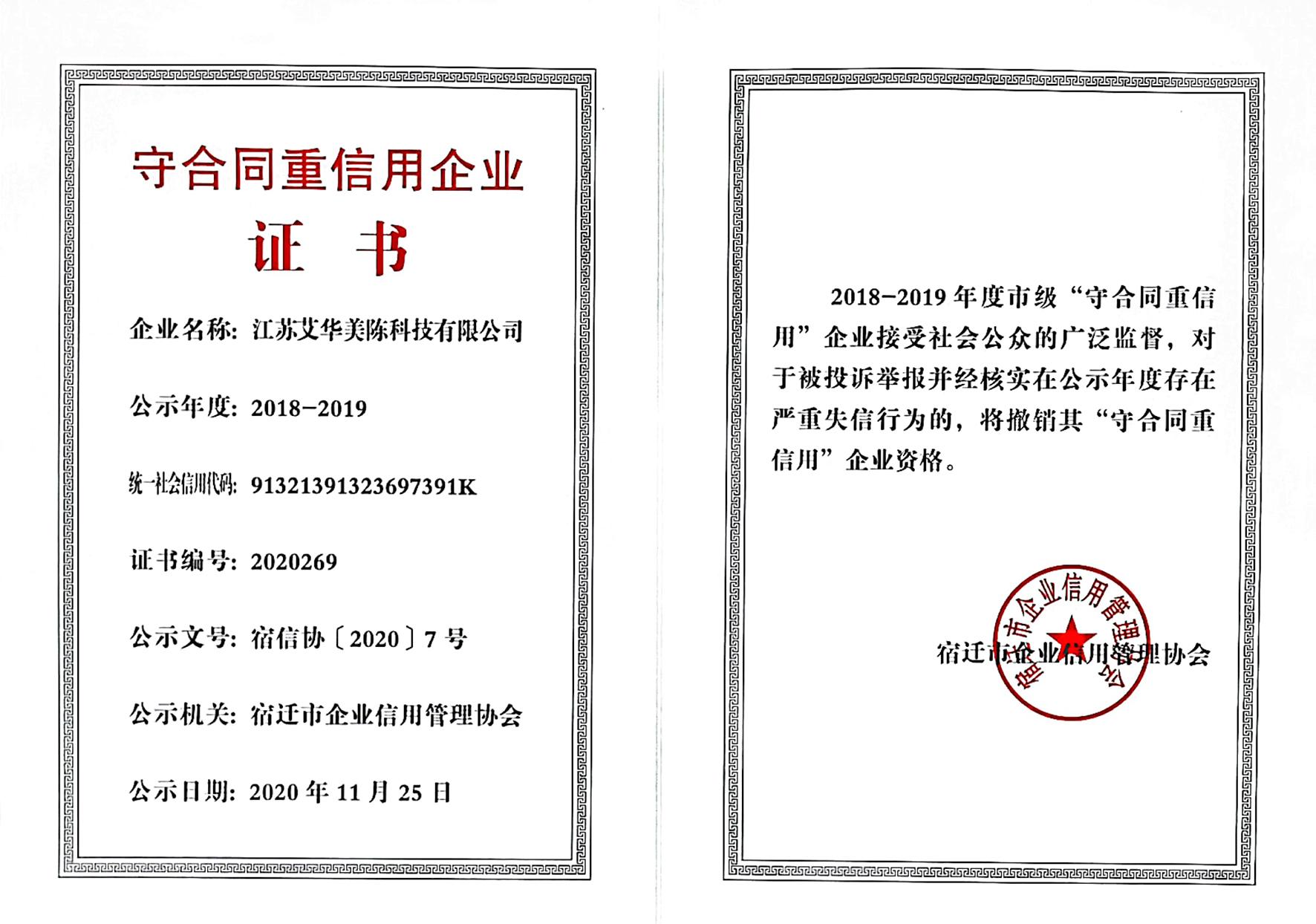 """喜讯!艾华美陈荣获宿迁市""""守合同重信用企业""""(图2)"""