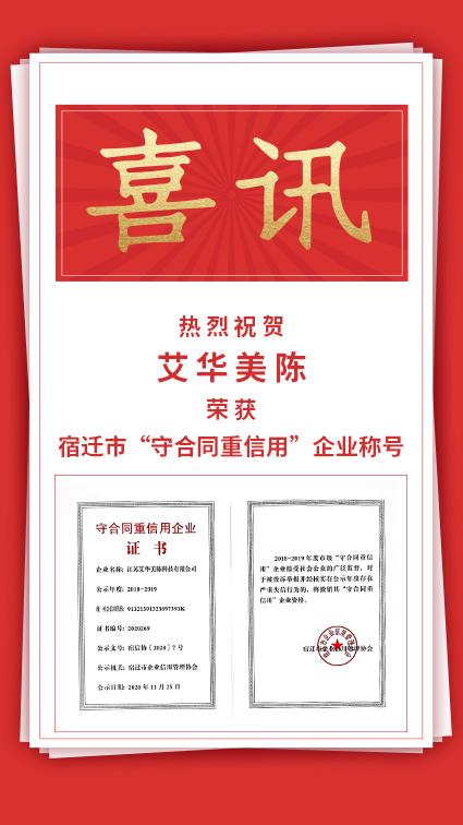 """喜讯!艾华美陈荣获宿迁市""""守合同重信用企业""""(图3)"""
