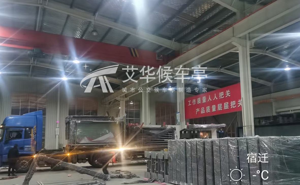 [21.1.24]安徽公交候车亭项目发货(图2)