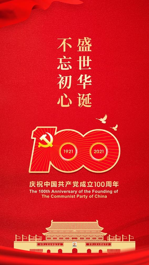 愿以寸心报华夏,同心共筑中国梦—艾华美陈祝贺中国共产党建党100周年!(图1)
