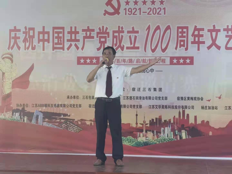 愿以寸心报华夏,同心共筑中国梦—艾华美陈祝贺中国共产党建党100周年!(图6)