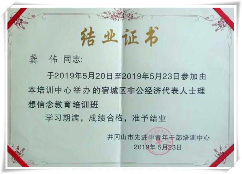 中青年干部培训结业证书